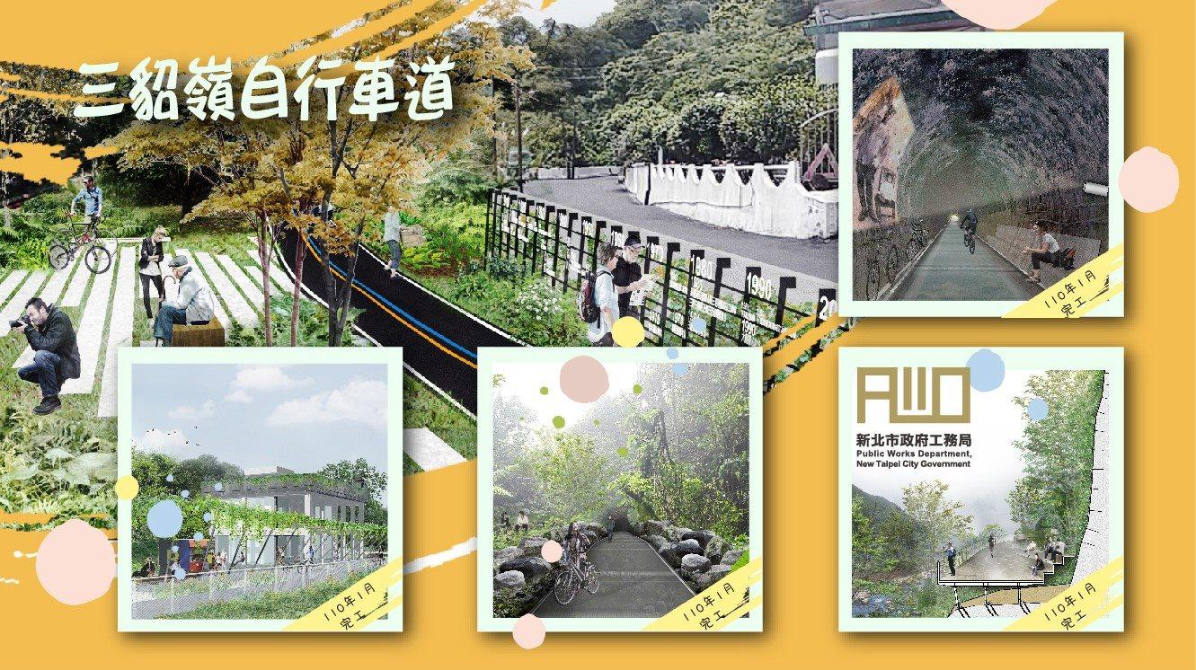 新建三貂嶺隧道自行車道(施工中)