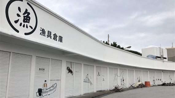 龜吼漁港漁具倉庫
