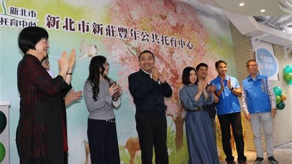 新莊豐年公共托育中心揭牌