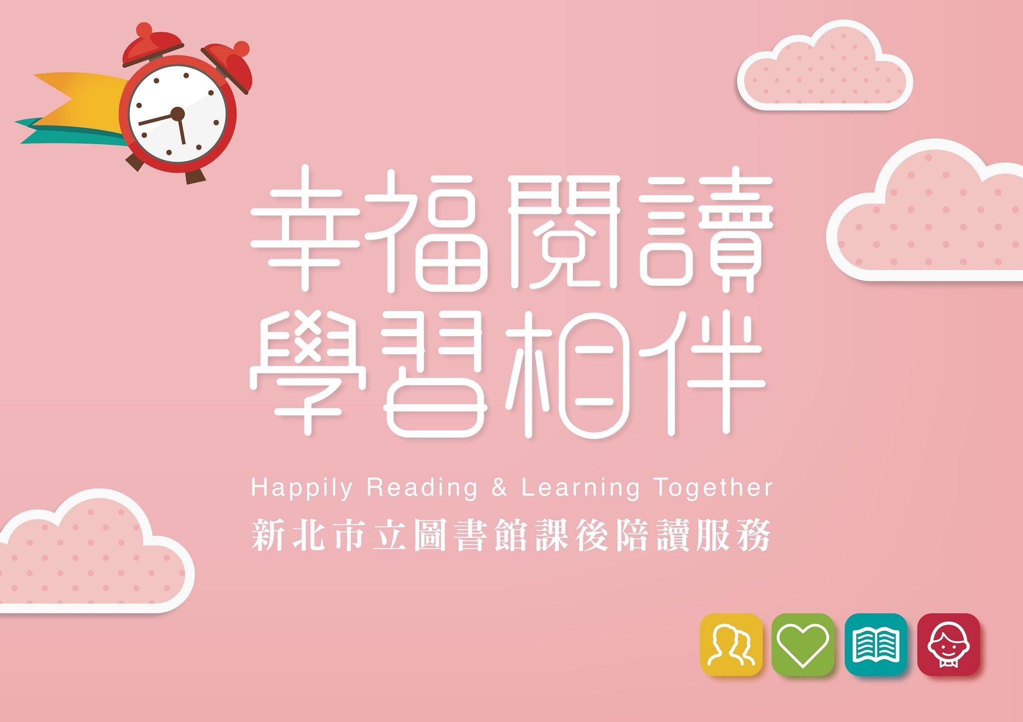 安心閱讀 溫暖陪伴 課後陪讀服務