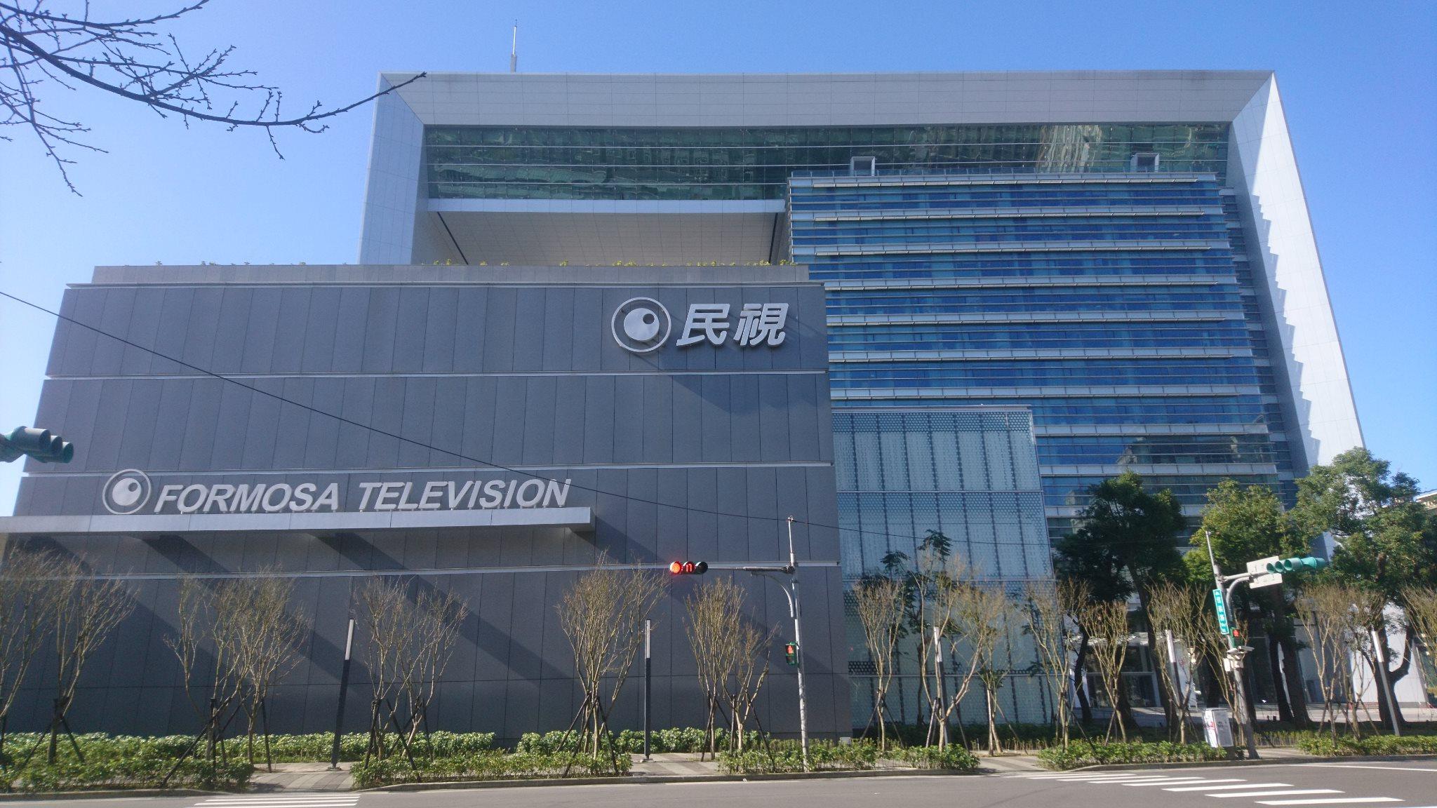 新北影視城第一期 民視數位媒體總部