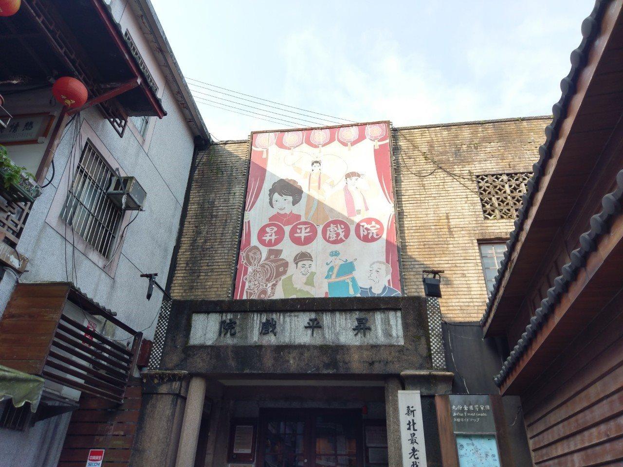 昇平戲院 結合在地礦山故事活化文化空間