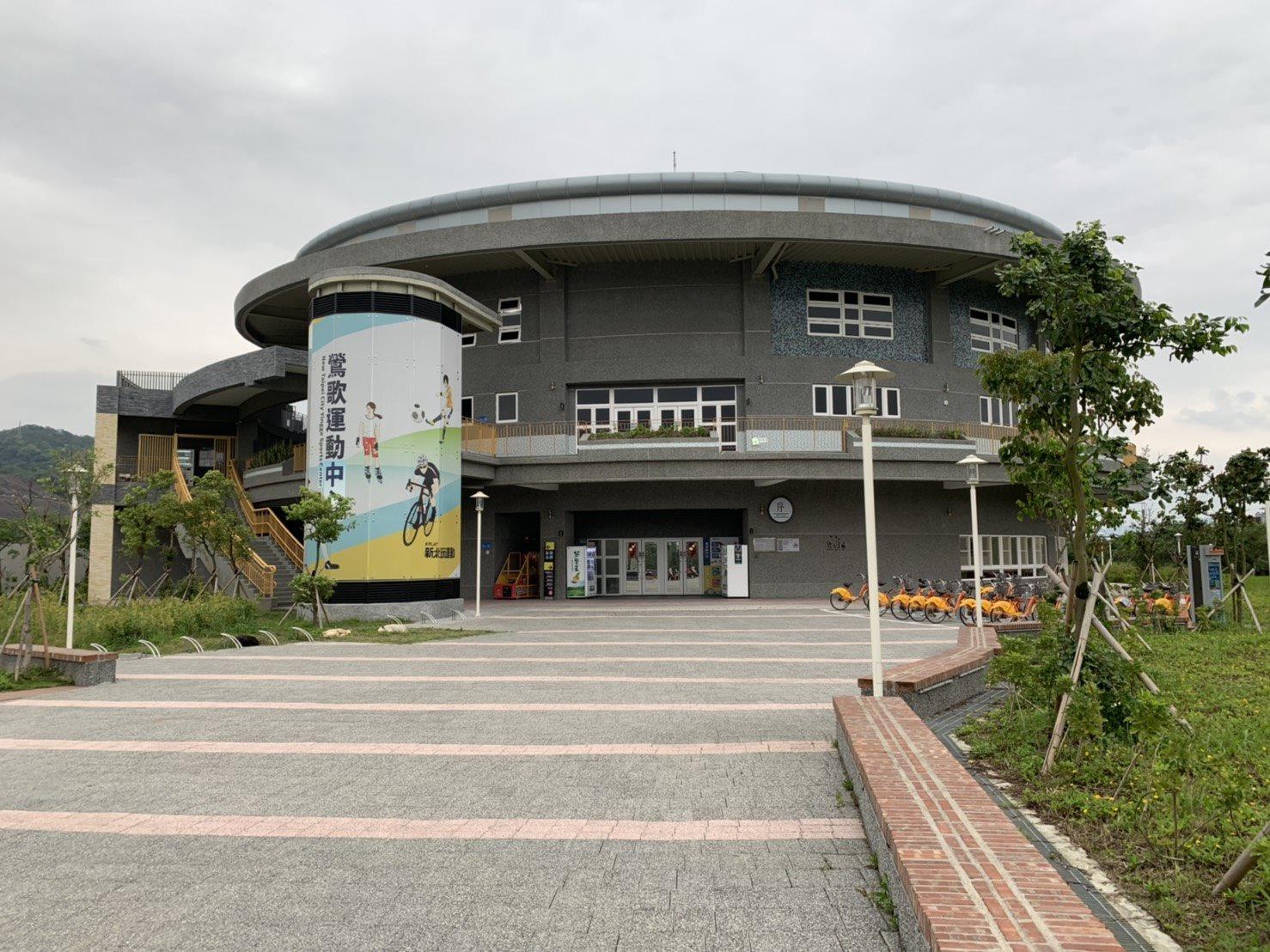 鶯歌國民運動中心