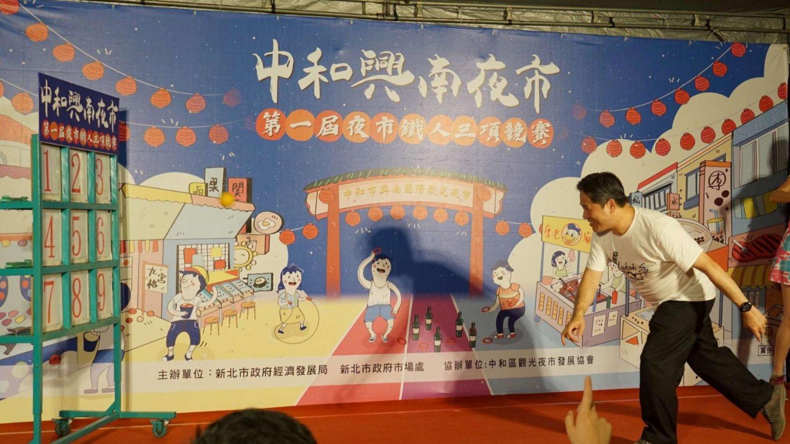 第一屆夜市鐵人三項競賽,由新北市副市長吳明機擔任開球嘉賓,為參賽者加油打氣