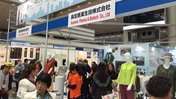 105年3月東京健康產業博覽會