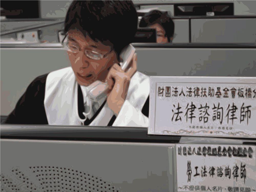 免費專業勞工法令諮詢服務