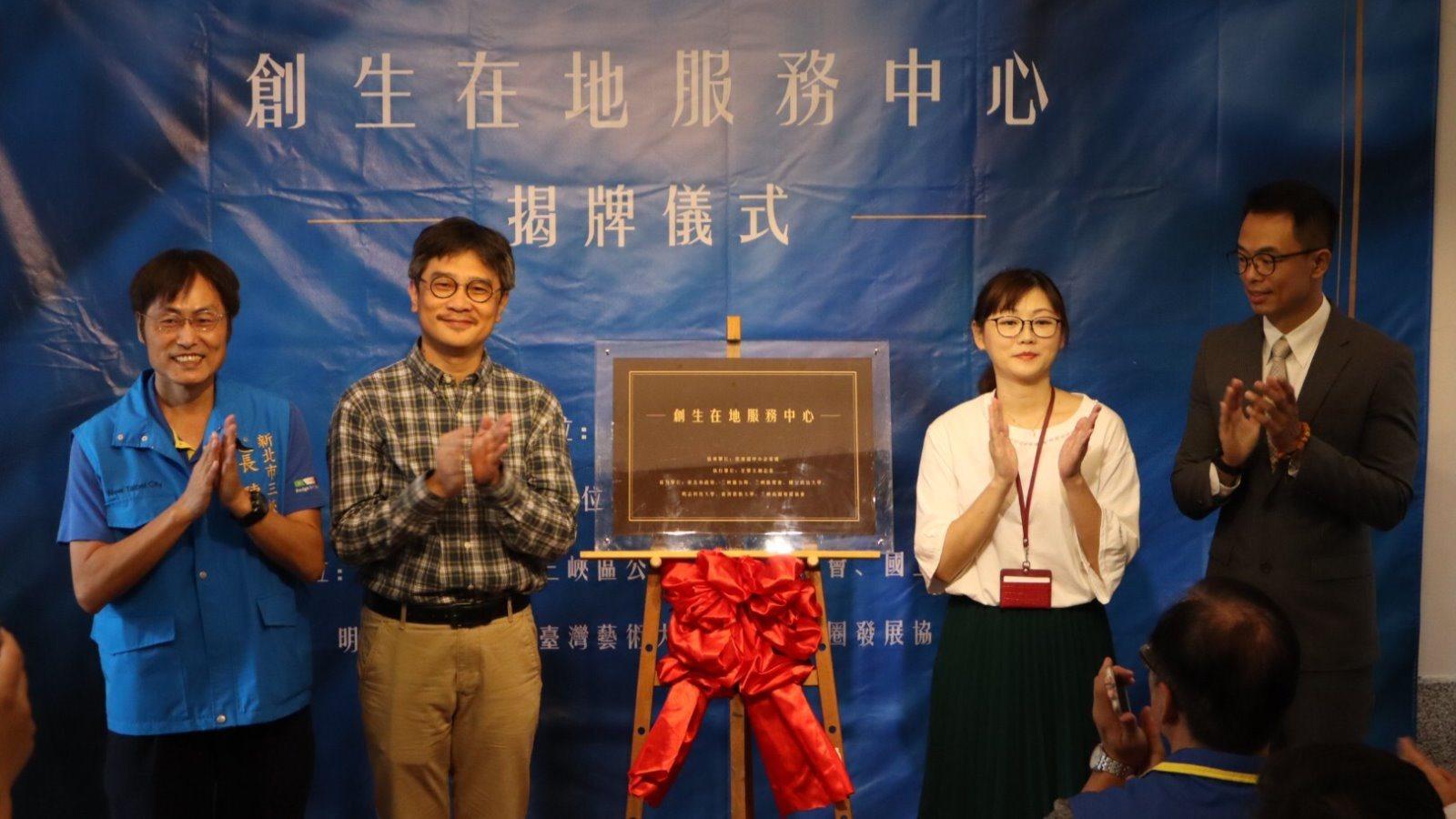 三峽創生服務中心啟動 建構產業新創生