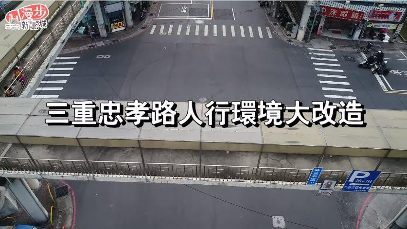 三重忠孝路人行環境大改造