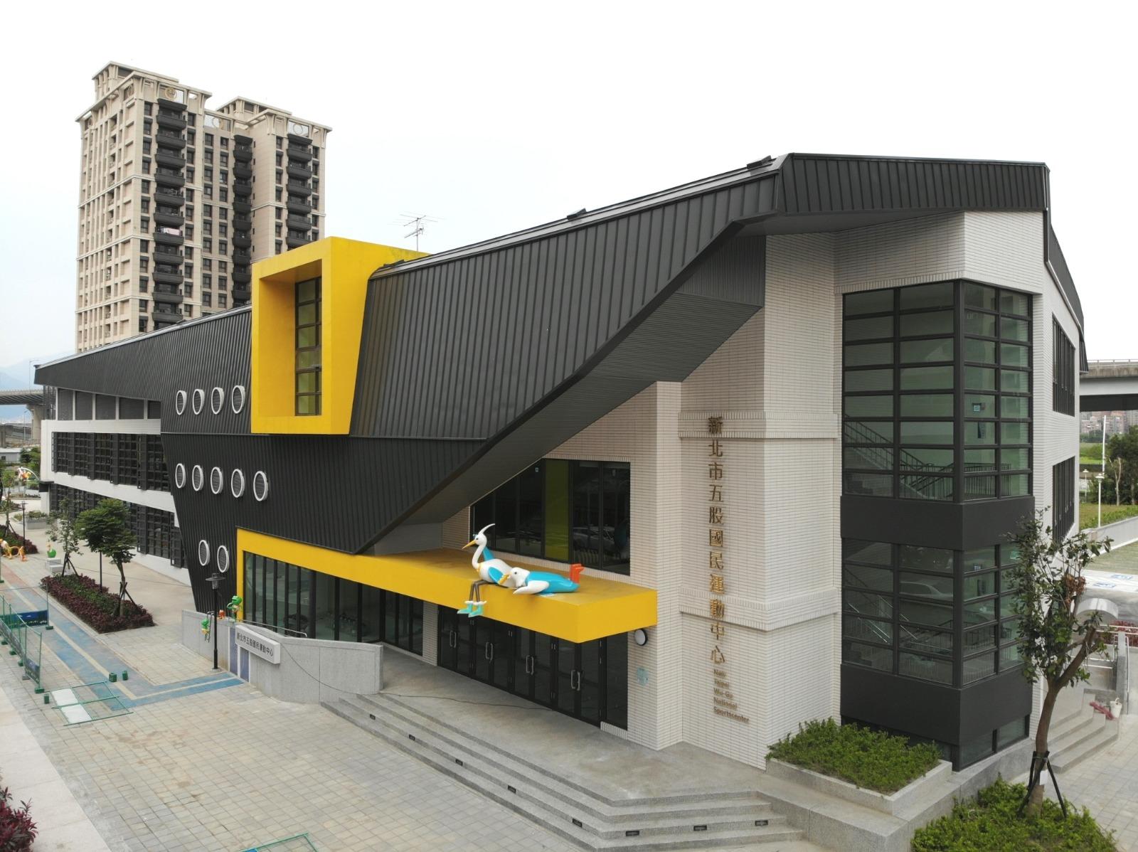 五股國民運動中心