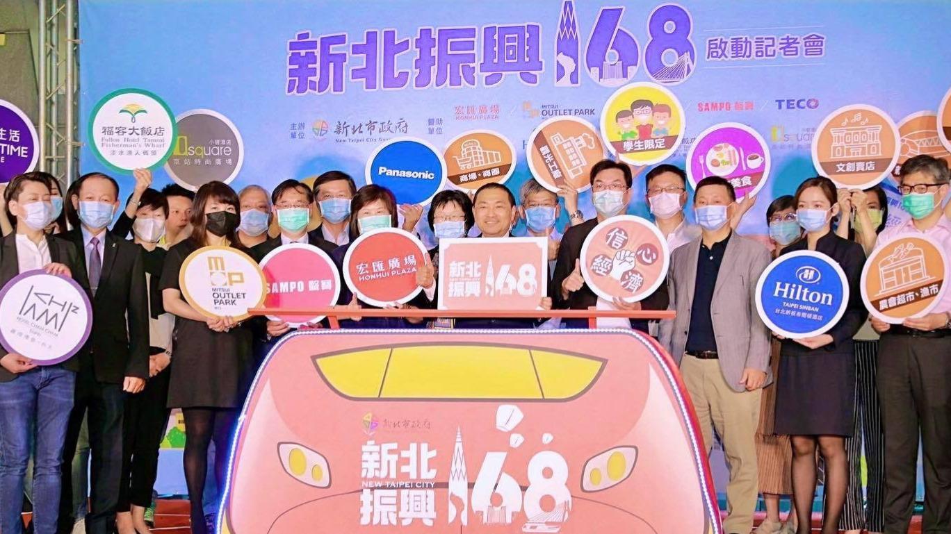 新北振興168發布記者會