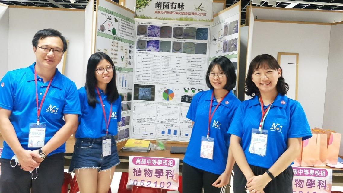 60屆國展植物學全國第一