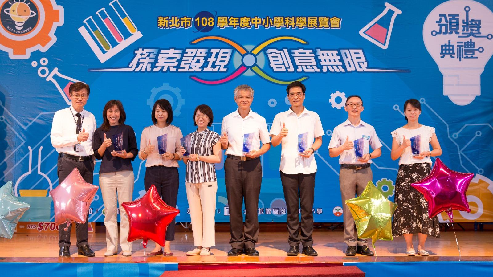 108學年度科展頒獎典禮