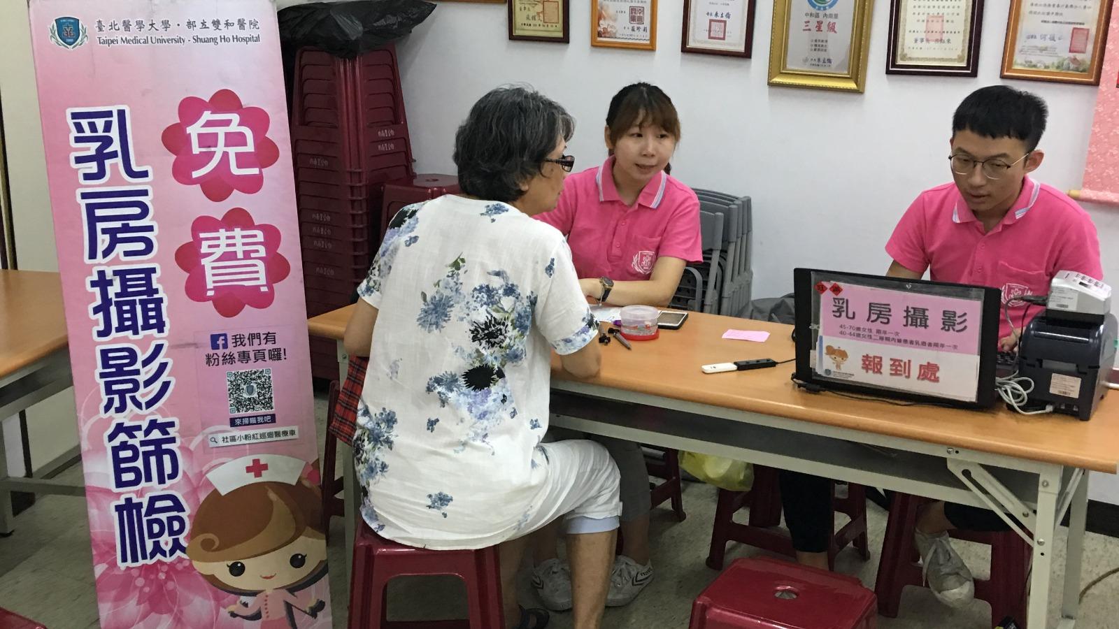 乳房攝影檢查社區服務