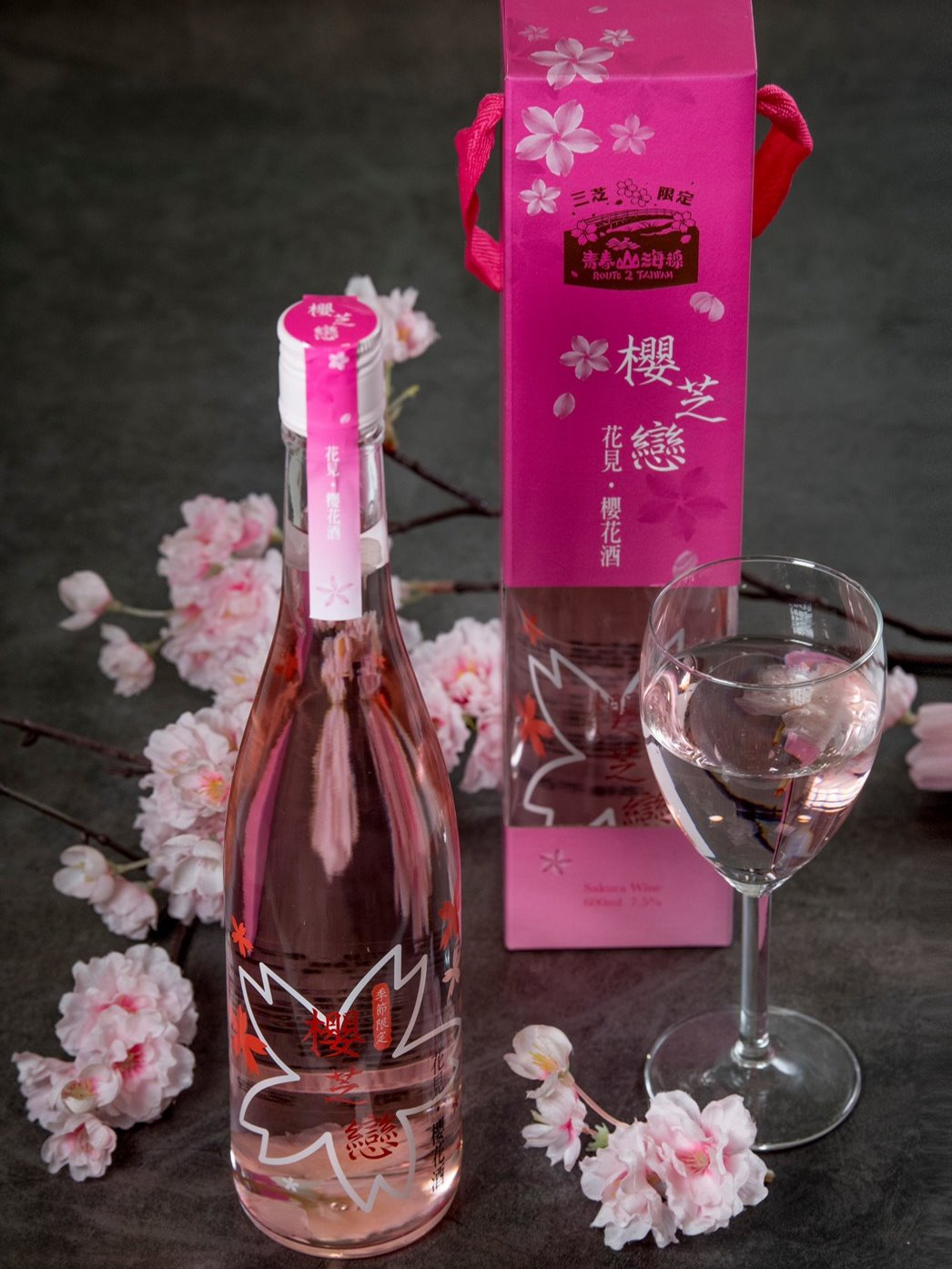 二號倉庫-櫻花酒
