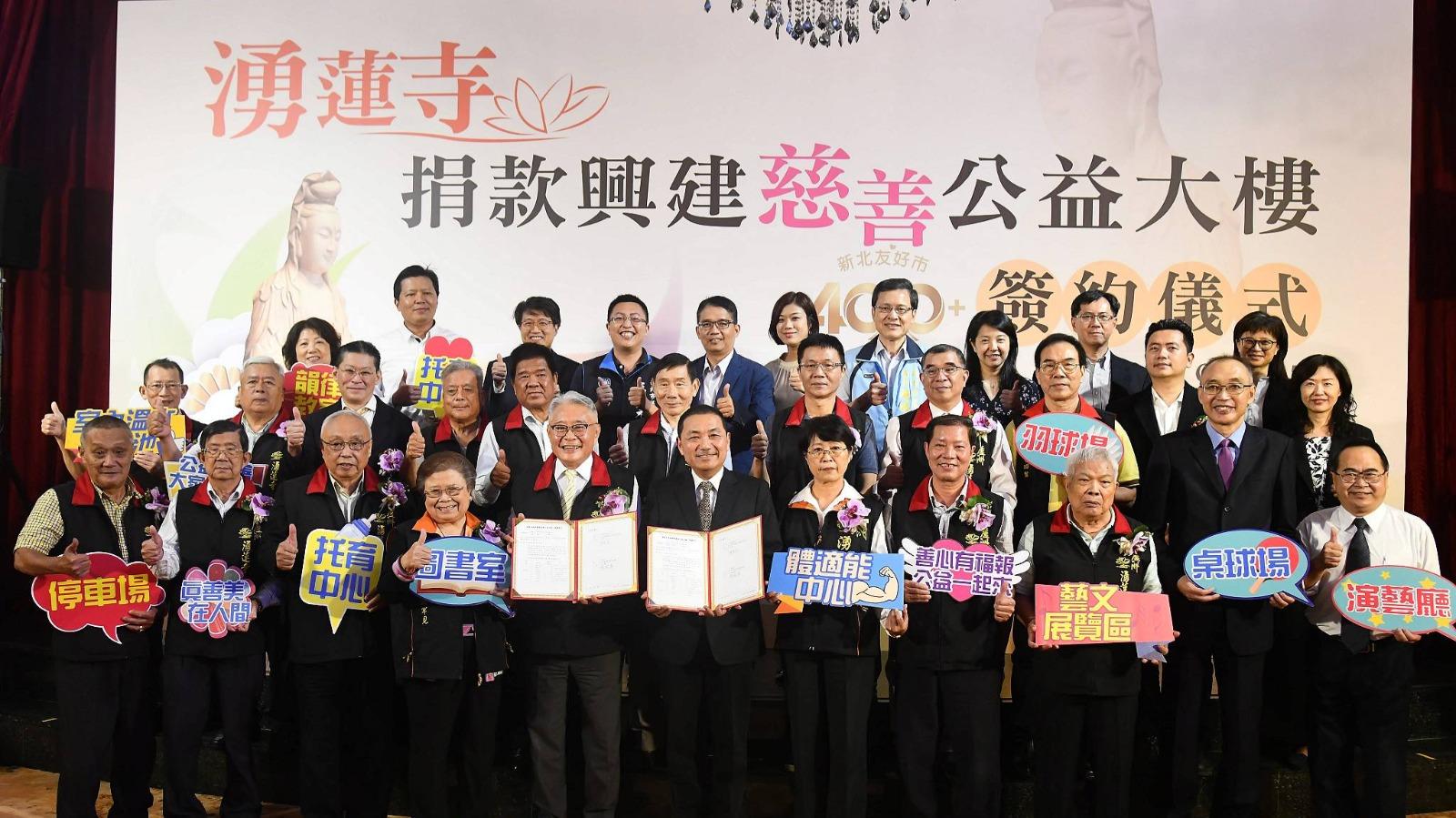 湧蓮寺捐款興建慈善公益大樓簽約儀式