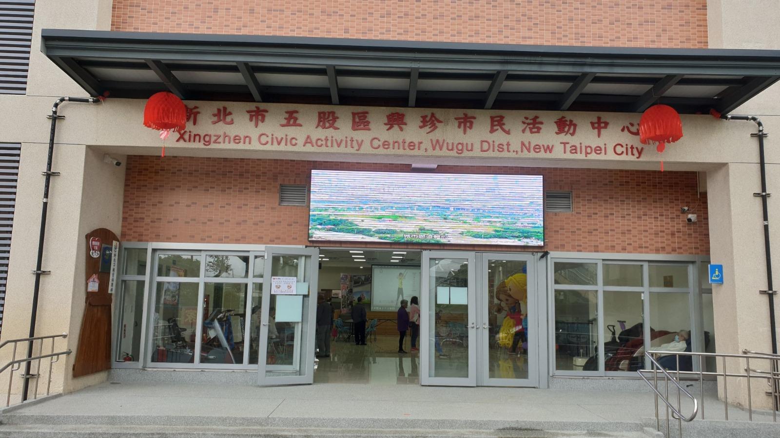 多功能活動中心一樓新設興珍巿民活動中心