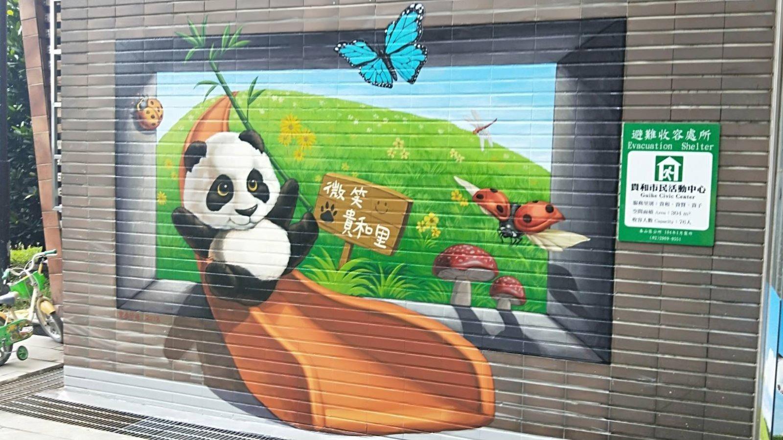 泰山貴和市民活動中心牆面彩繪